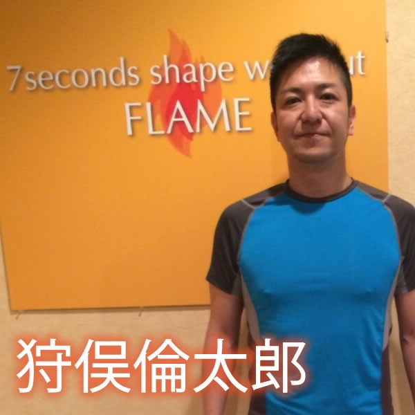 狩俣倫太郎もフレイムでダイエットに成功いたしました。