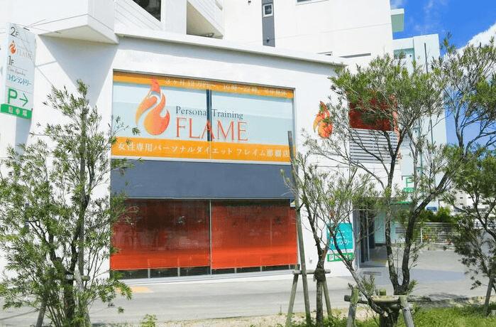 パーソナルトレーニング フレイム那覇店