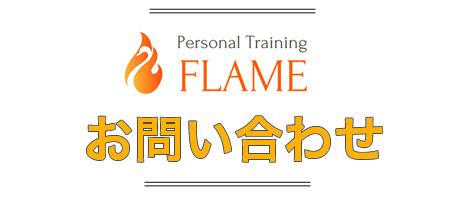 パーソナルトレーニング フレイムへのお問い合わせ