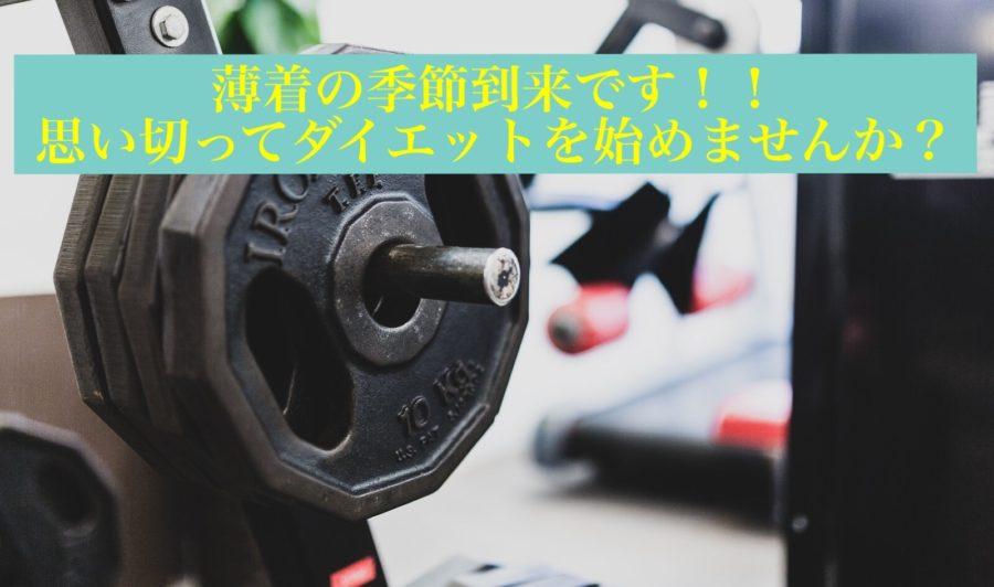 沖縄女性限定ジムでダイエット
