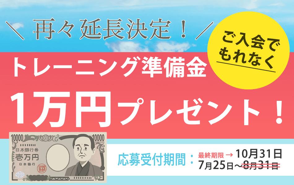 トレーニング準備資金 1万円プレゼント