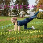 沖縄県パーソナルトレーニング女性ダイエット