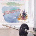 パーソナルトレーニング 1年間で−25kgダイエット