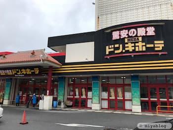 ドンキホーテ 宜野湾店