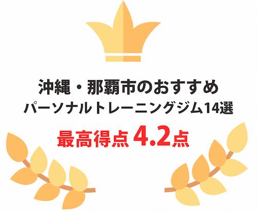 沖縄・那覇市のおすすめパーソナルトレーニングジム14選