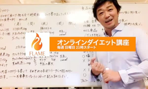 フレイムのオンラインダイエット講座